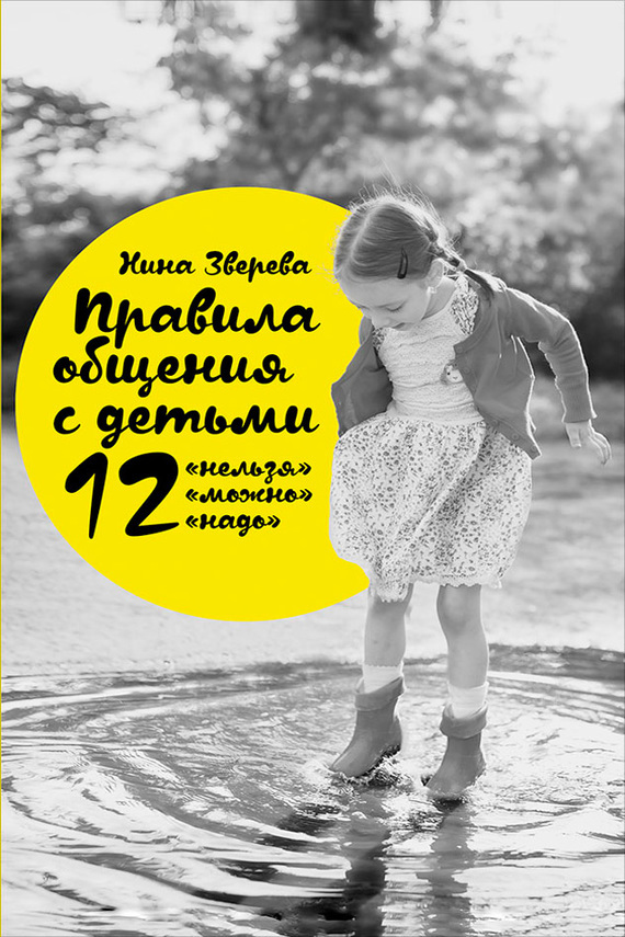 Правила общения с детьми: 12 «нельзя», 12 «можно», 12 «надо»