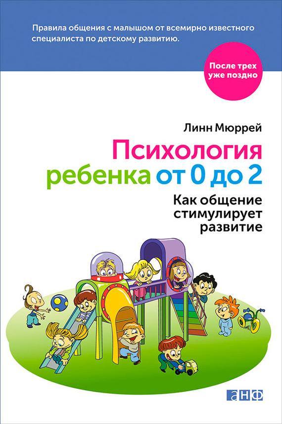 Линн Мюррей. Психология ребенка от 0 до 2. Как общение стимулирует развитие