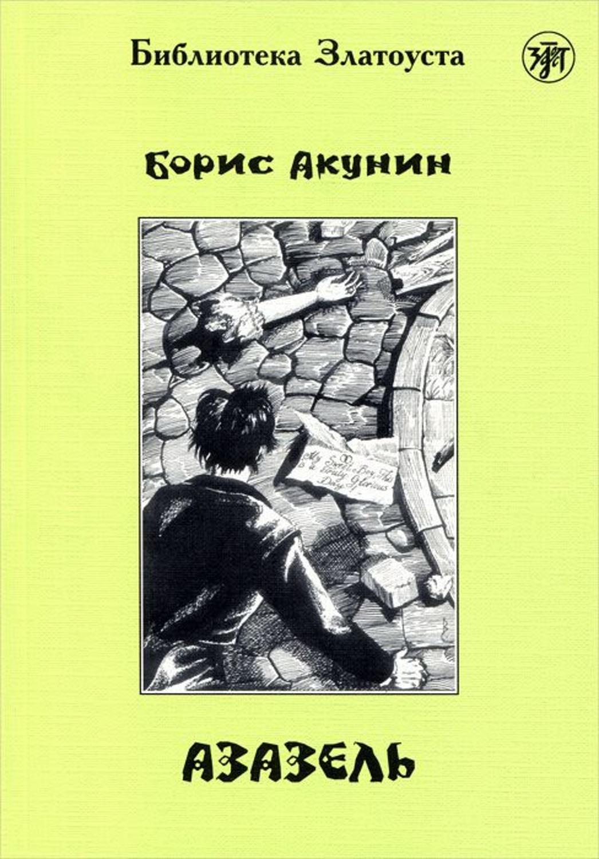 История российского государства аудиокнига борис акунин