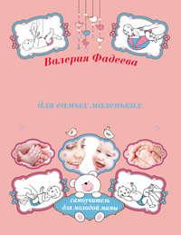 Фадеева, Валерия  - Массаж и гимнастика для самых маленьких от рождения до года