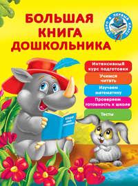- Большая книга дошкольника