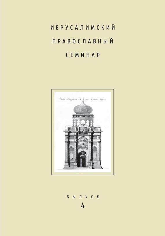 Иерусалимский православный семинар. Выпуск 4 от ЛитРес