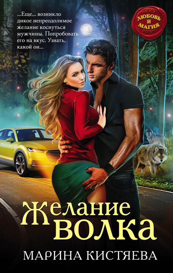 Марина Кистяева Желание волка марина кистяева желание волка