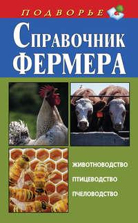 Отсутствует - Справочник фермера. Животноводство, птицеводство, пчеловодство
