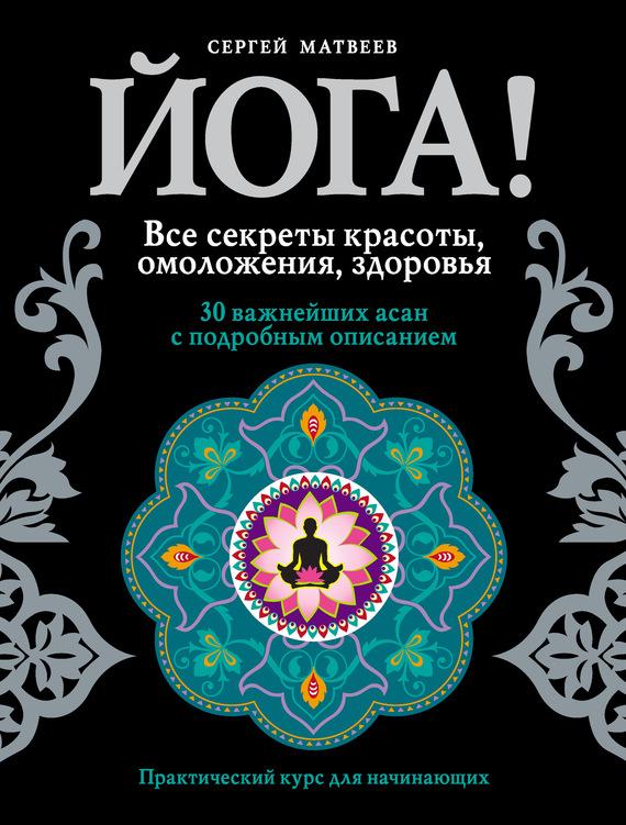 Книга действительно достойна прочтения и рекомендована всем людям, интересующимися наследием йоги