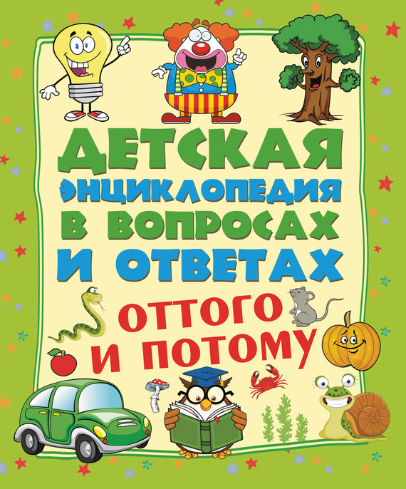Дмитрий Туровец Оттого и потому
