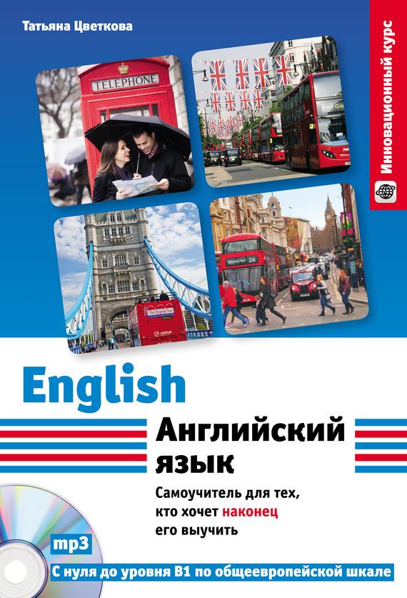 Английский язык. Самоучитель для тех, кто хочет наконец его выучить (+MP3)