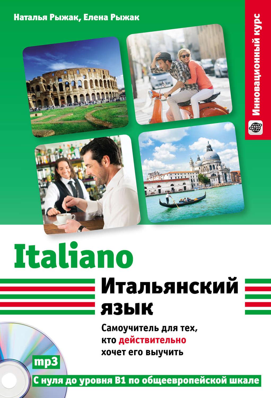 Самоучитель итальянского языка: елена рыжак, наталья рыжак книга.
