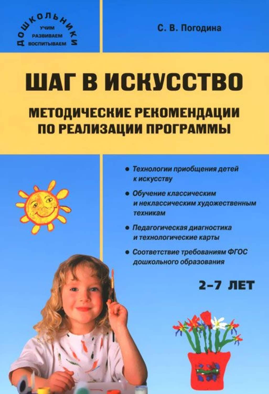 Методические рекомендации по приемке школ к новому учебному году