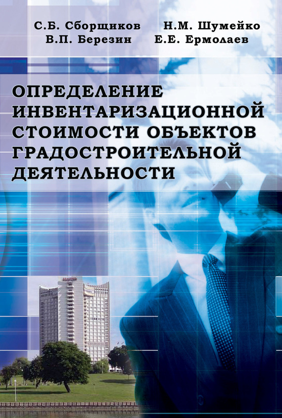 Коллектив авторов Определение инвентаризационной стоимости объектов градостроительной деятельности