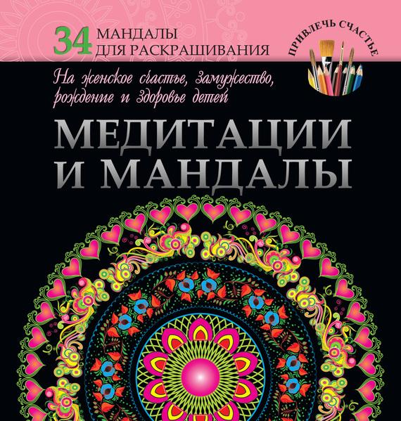Жанна Богданова Медитации и мандалы на женское счастье, замужество, рождение и здоровье детей мандалы по точкам аффирмации на счастье женственность здоровье и удачу
