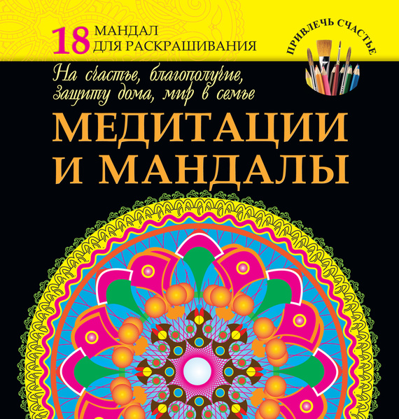 Жанна Богданова Медитации и мандалы на счастье, благополучие, защиту дома, мир в семье мандалы по точкам аффирмации на счастье женственность здоровье и удачу