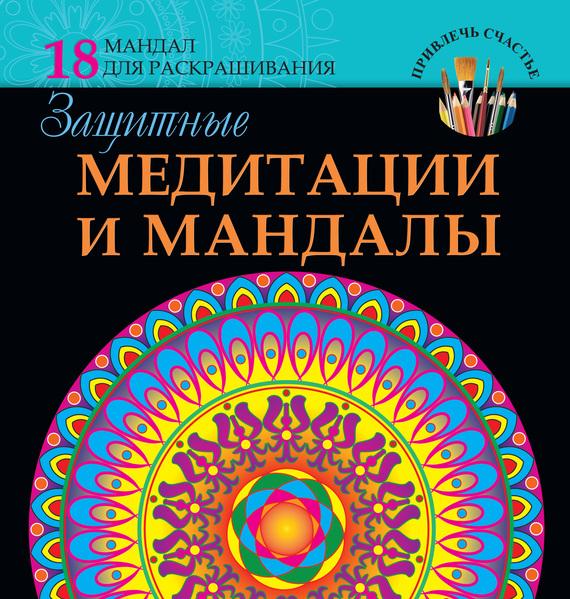 Жанна Богданова Защитные медитации и мандалы жанна богданова медитативная арт терапия рисунки на любовь нежность гармонию и понимание