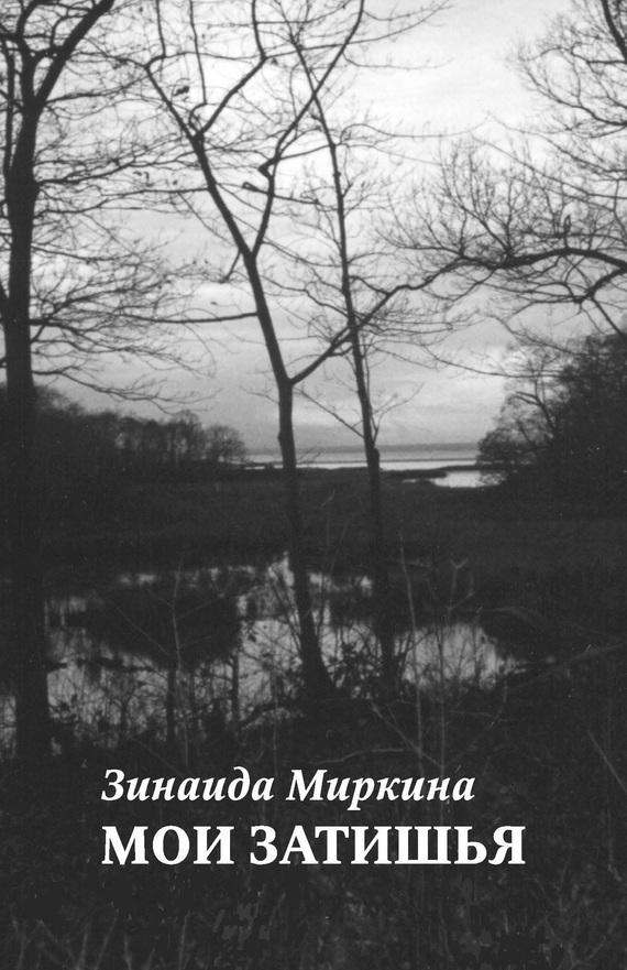 яркий рассказ в книге Зинаида Миркина