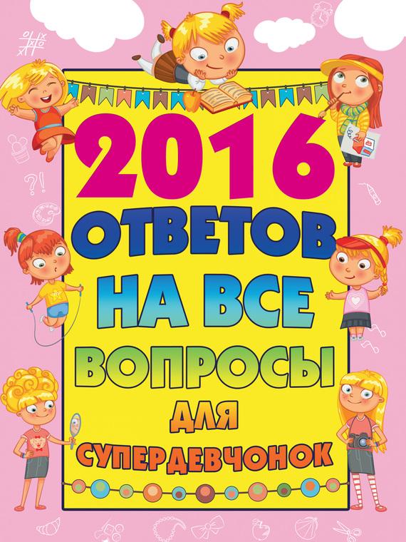 Алёна Бондарович 2016 ответов на все вопросы для супердевчонок бондарович а 2016 ответов на все вопросы для супердевчонок