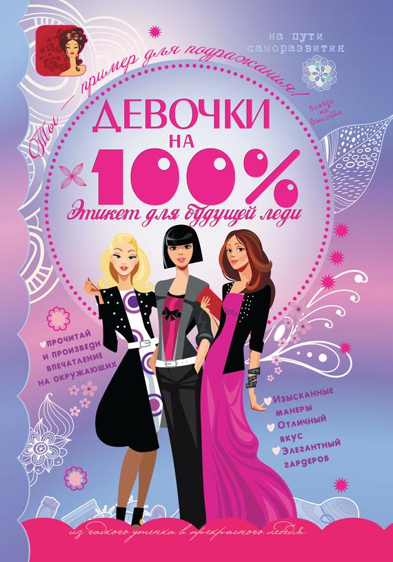 Скачать Антонина Елисеева бесплатно Девочки на 100%. Этикет для будущей леди