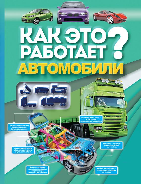 читать книгу Вячеслав Ликсо электронной скачивание