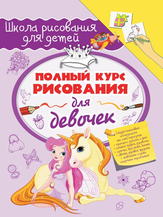 Руслан Зуенок Полный курс рисования для девочек