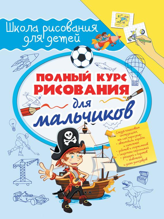 Руслан Зуенок Полный курс рисования для мальчиков питер грей полный курс рисования где в книжных магазинах
