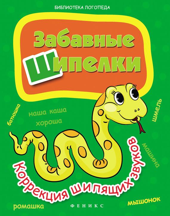 напряженная интрига в книге Лилия Мещерякова