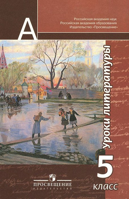 5 литература гдз класс чертов в.ф