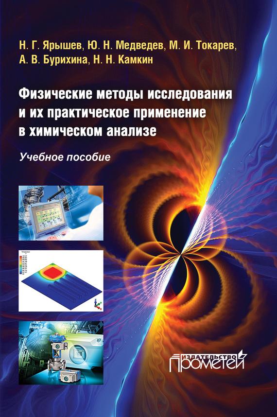 Ю. Н. Медведев Физические методы исследования и их практическое применение в химическом анализе
