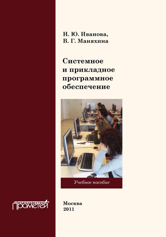 В. Г. Маняхина Системное и прикладное программное обеспечение