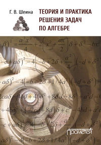 Шеина, Г. В.  - Теория и практика решения задач по алгебре. Часть 1