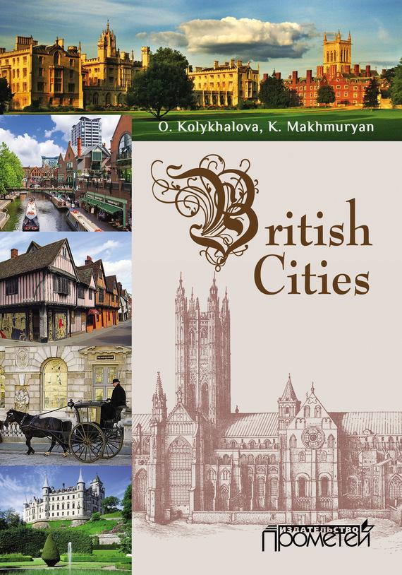 British cities: учебное пособие для обучающихся в бакалавриате по направлению подготовки «Педагогическое образование»