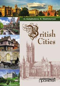 Колыхалова, Ольга  - British cities: учебное пособие для обучающихся в бакалавриате по направлению подготовки «Педагогическое образование»
