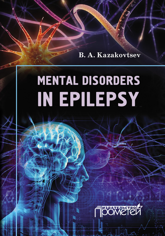 Скачать Mental Disorders in Epilepsy бесплатно B. A. Kazakovtsev