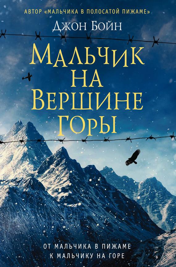 Обложка книги Мальчик на вершине горы, автор Бойн, Джон