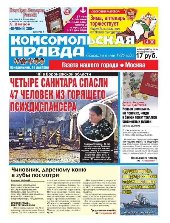 Комсомольская Правда. Москва 125ч-2015