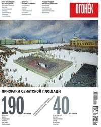 Огонёк, Редакция журнала  - Огонёк 49-2015