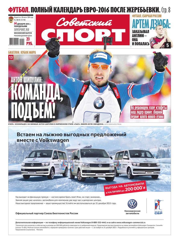 Советский спорт 188м