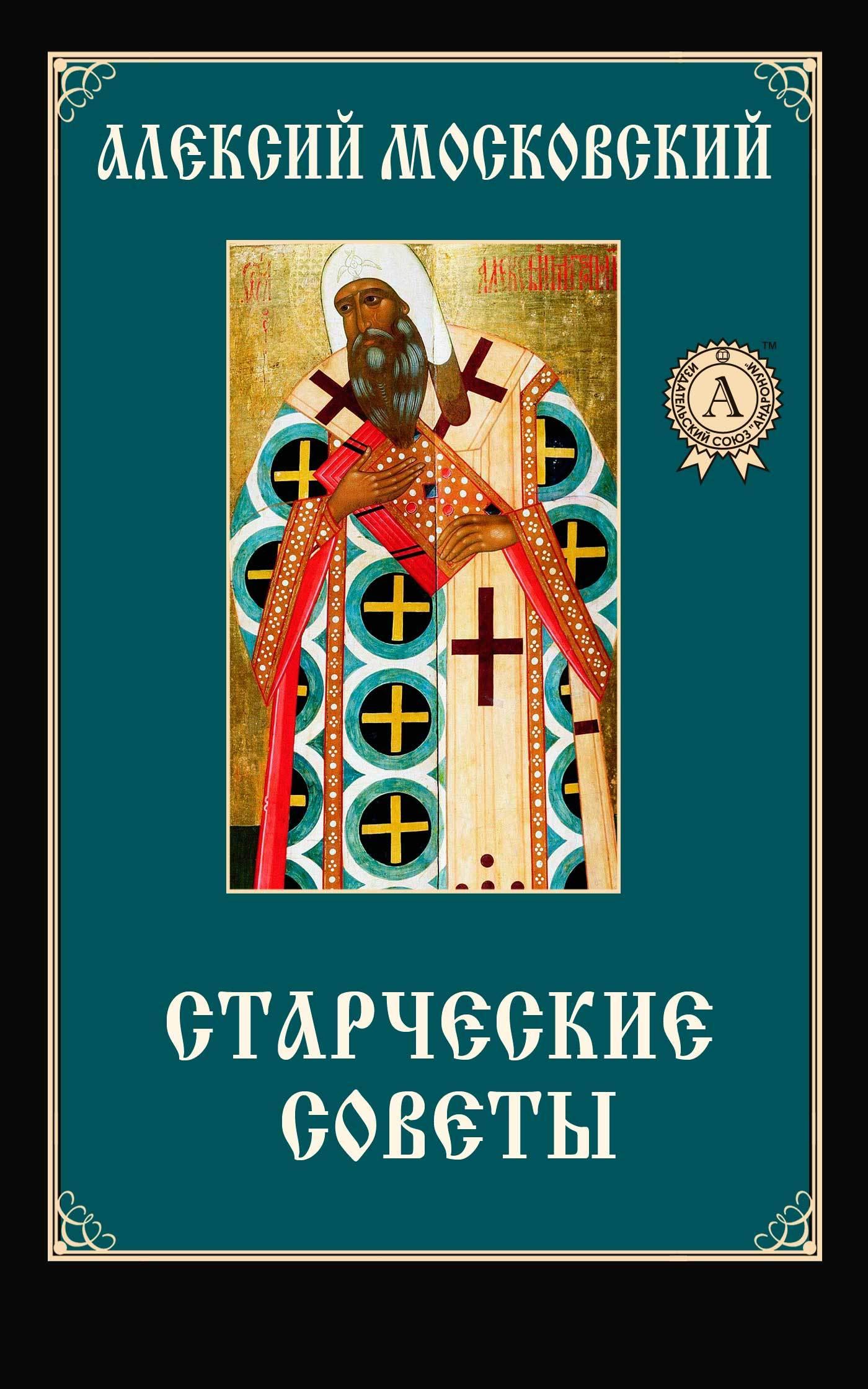Обложка книги Старческие советы, автор Святитель, Алексий Московский
