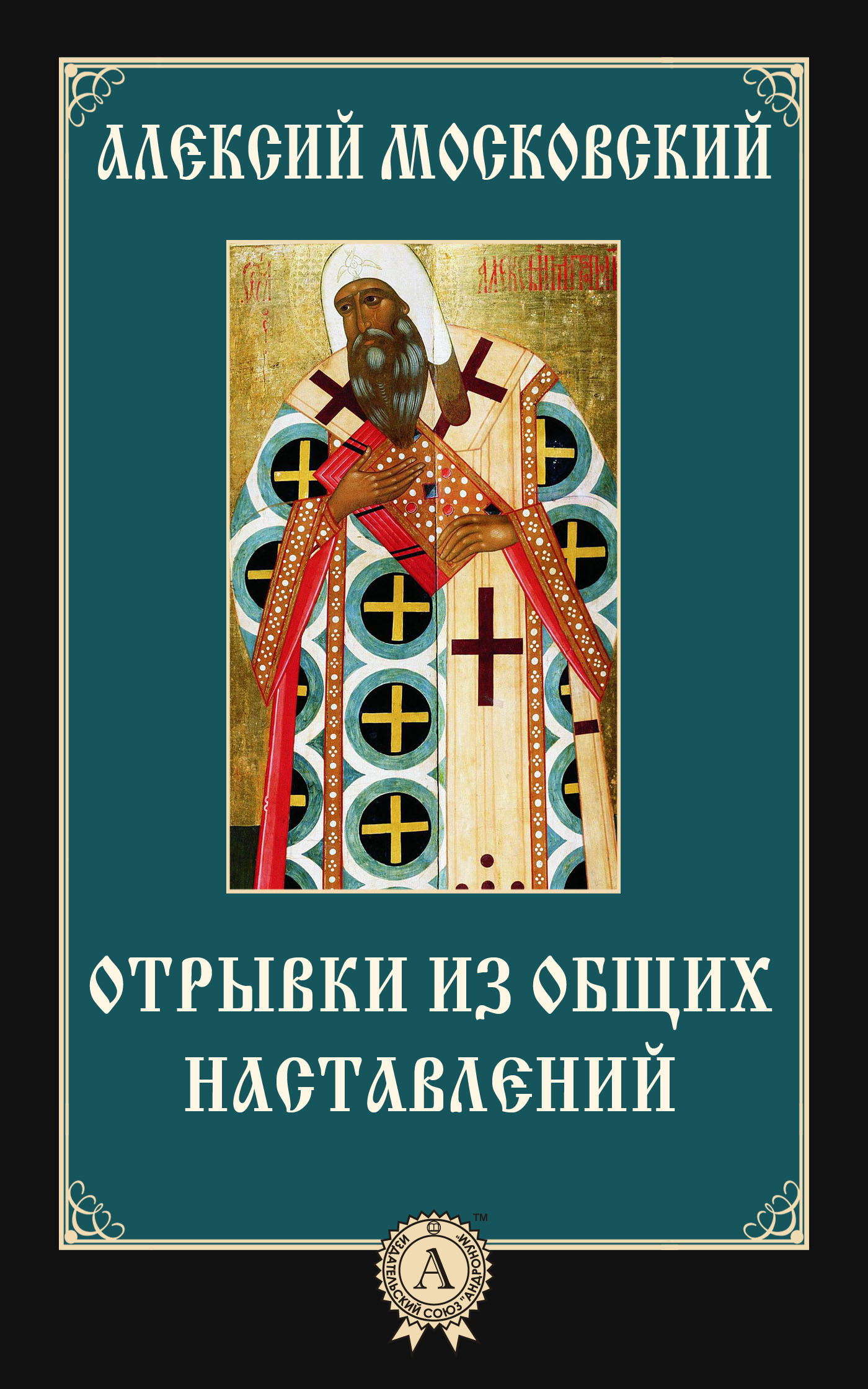 Алексий Московский Святитель Отрывки из общих наставлений