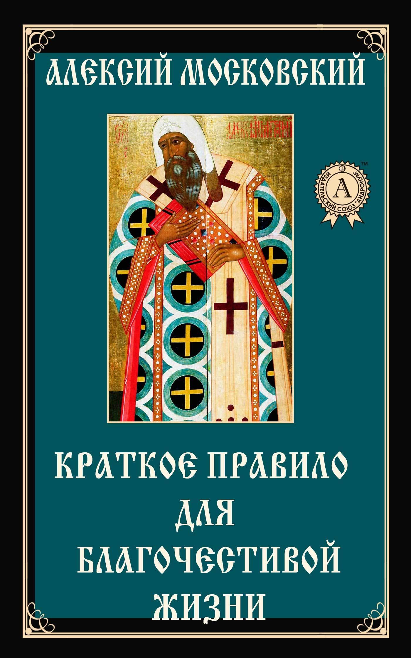 Алексий Московский Святитель Краткое правило для благочестивой жизни