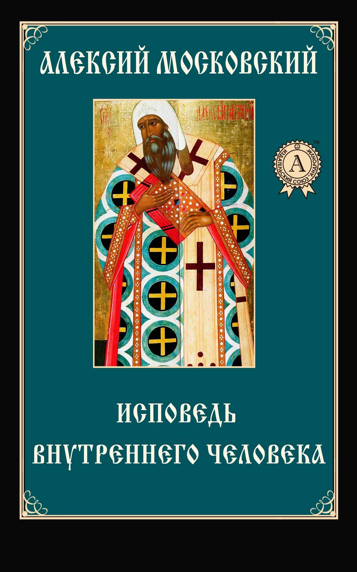 Алексий Московский Святитель Исповедь внутреннего человека
