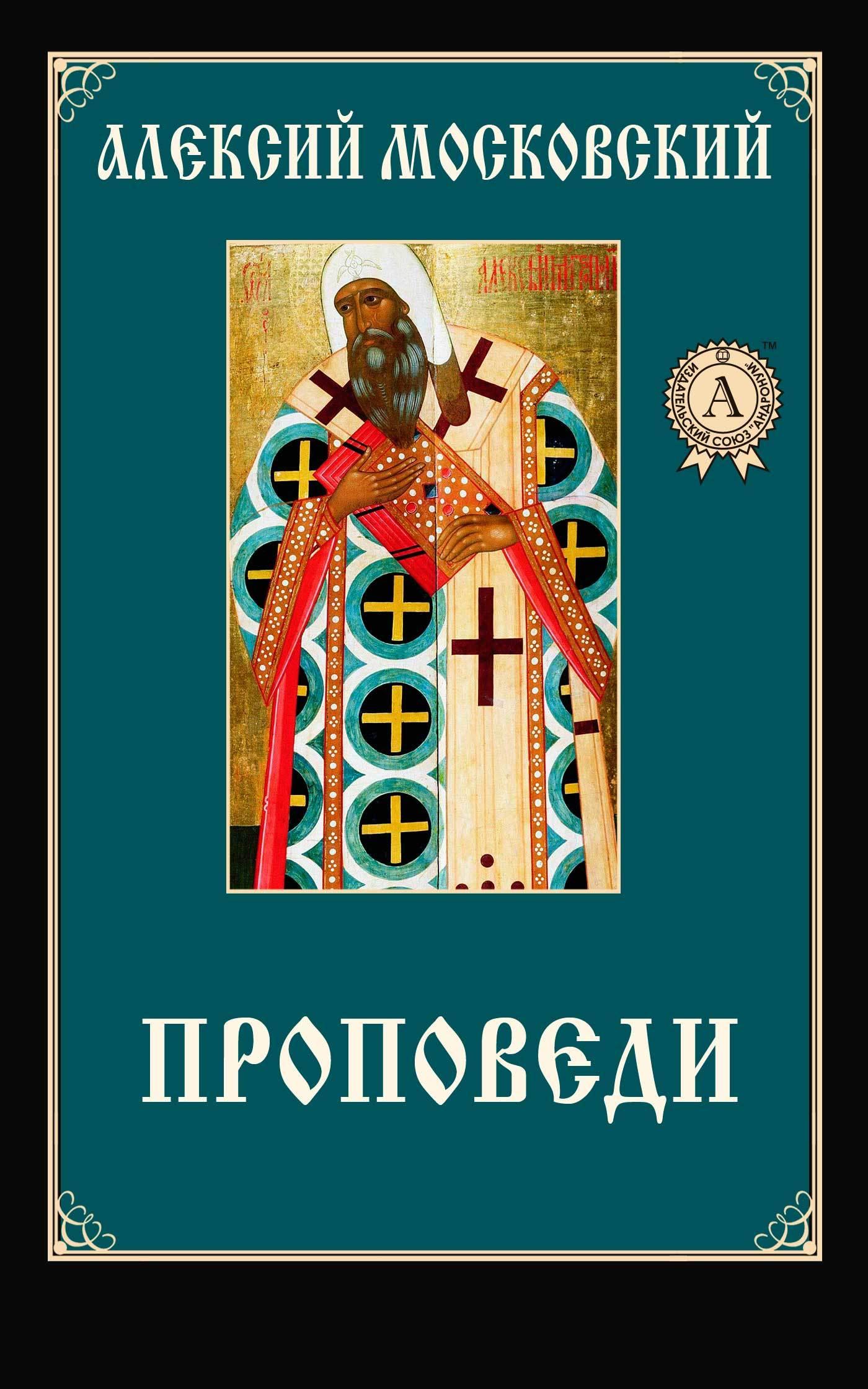Алексий Московский Святитель Проповеди