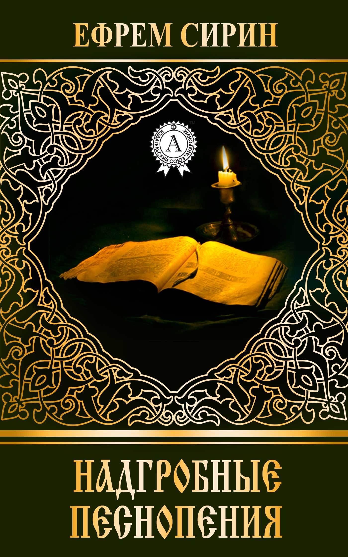 Надгробные песнопения ( преподобный Ефрем Сирин  )