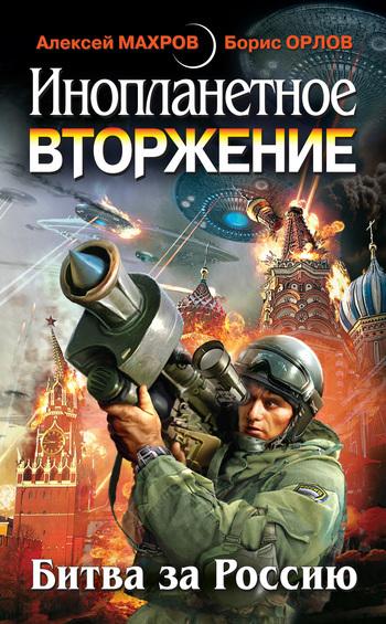Алексей Махров Инопланетное вторжение: Битва за Россию (сборник) форд ричард день независимости