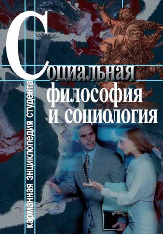 Отсутствует Социальная философия и социология