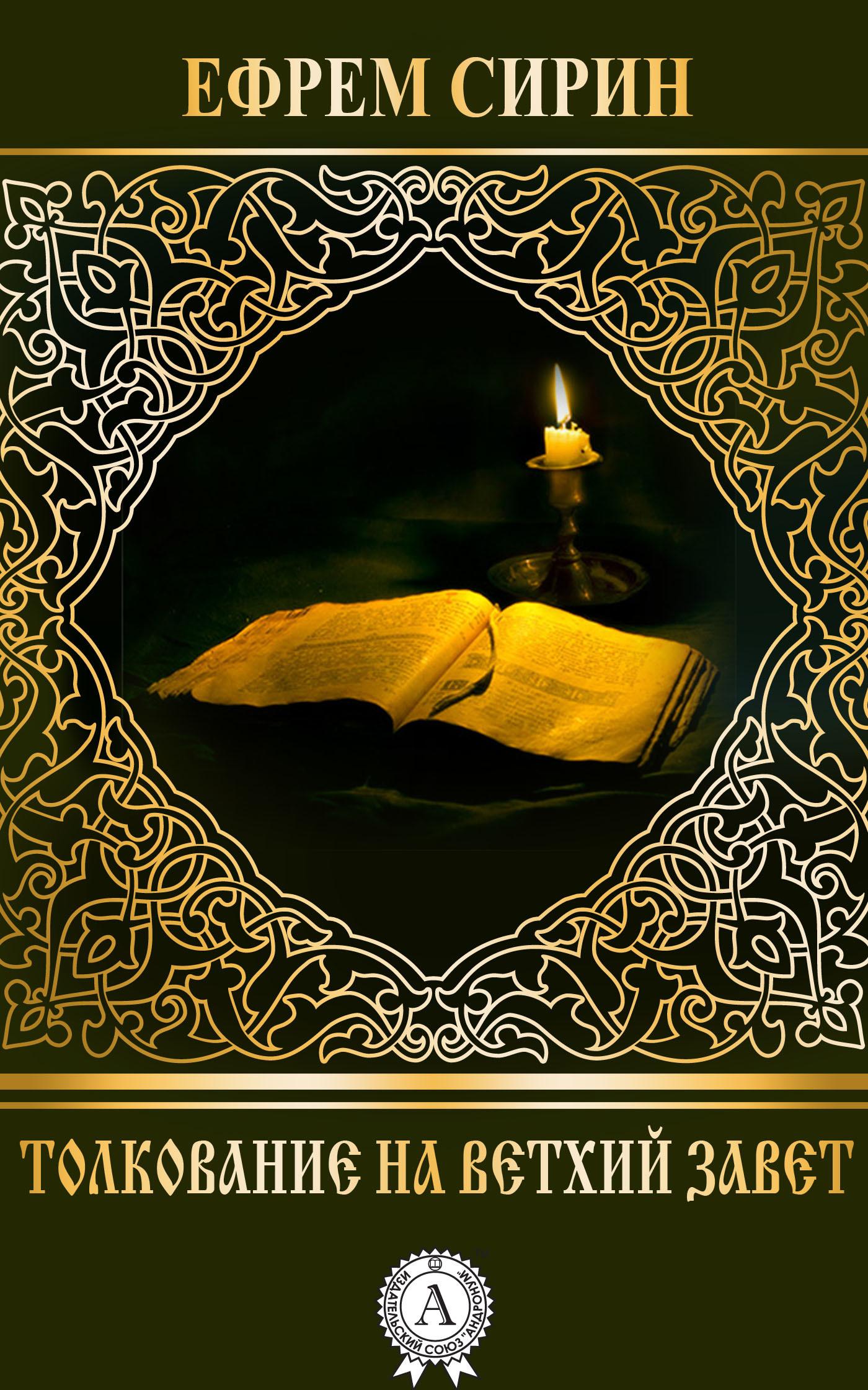 Толкование на Ветхий Завет