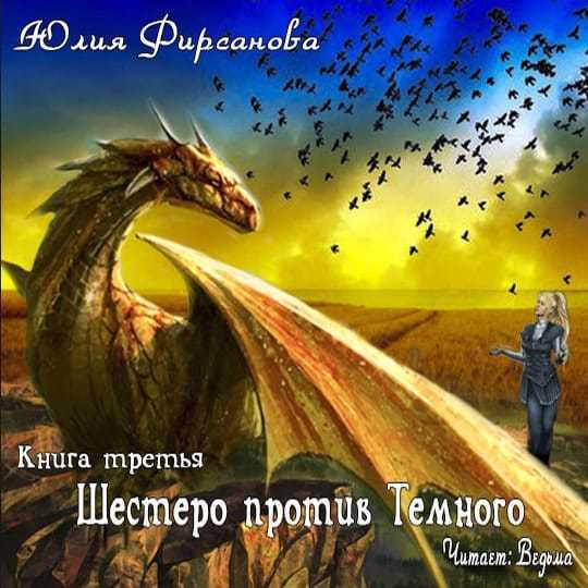 Юлия Фирсанова Шестеро против Темного юлия фирсанова возвращение