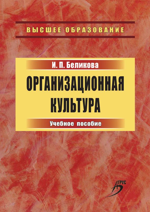 Ирина Беликова бесплатно