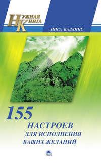 Валдинс, Инга  - 155 настроев для исполнения ваших желаний
