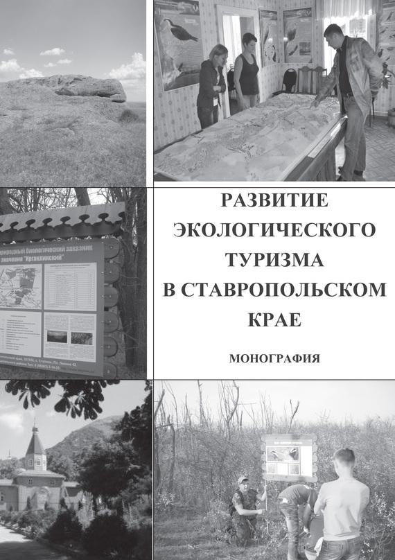 Развитие экологического туризма в Ставропольском крае изменяется романтически и возвышенно