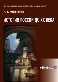 Лисюченко, И. В.  - История России до ХХ века. Учебное пособие