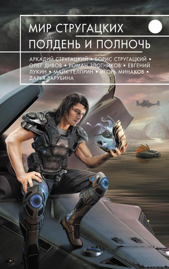 Олег Дивов Мир Стругацких. Полдень и Полночь (сборник)